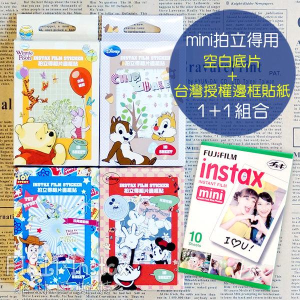 菲林因斯特《 富士mini空白底片+台灣授權邊框貼紙 》1+1組合 空白+邊框貼 組合特價