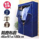 【品樂生活】鍍鉻架專用防塵套45X91X180CM (顏色:皇家藍)
