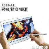 主動式電容筆pencil ipad筆觸控筆細頭觸屏適用通用apple蘋果安卓華為小米手機平板  自由角落
