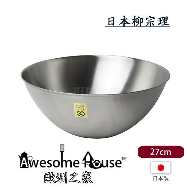日本 柳宗理 27cm 不鏽鋼 調理盆 #41704