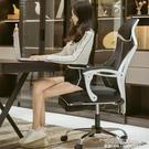 電腦椅升降大學生懶人家用靠背椅舒適座椅旋轉椅辦公椅子可躺護腰 1995生活雜貨NMS