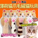 【培菓平價寵物網】DYY》天然薄荷貓爪造...