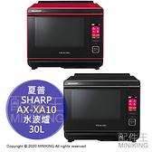 日本代購 空運 2020新款 SHARP 夏普 AX-XA10 過熱水蒸氣 水波爐 30L 2段調理 微波爐 蒸氣 烤箱