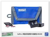 【分期0利率,免運費】MindShift 曼德士 GoPro 2 電池及記憶卡收納包 MS500 (公司貨)