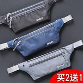 跑步運動腰包男女多功能防水隱形手機包超薄小腰帶包戶外健身裝備  「雙10特惠」