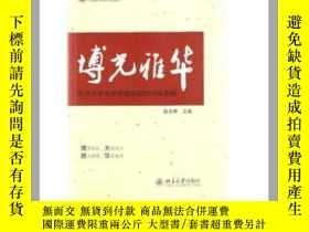 二手書博民逛書店博光雅華罕見: 北京大學光華管理學院EMBA案例20525 張志