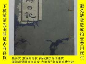 二手書博民逛書店民國二十八年鉛印線裝本罕見吳遊日記 黃沐衡撰14012 江安 黃