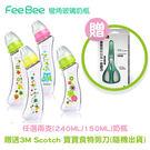 FeeBee 彎角玻璃奶瓶 150ml(...