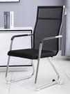 辦公椅 職員會議椅人體工學弓形網椅麻將椅子電腦椅家用靠背椅XW 快速出貨