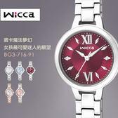 NEW WICCA BG3-716-91 時尚女錶 new wicca 熱賣中!