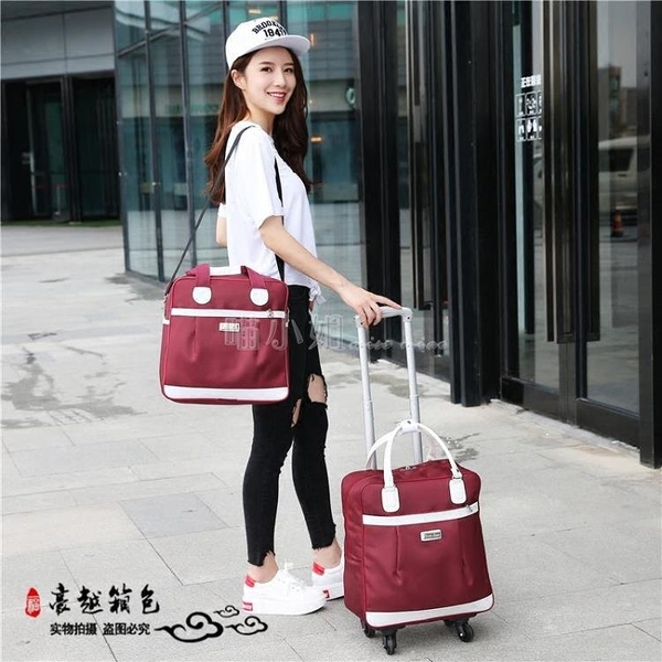 拉桿旅行包女大容量手提韓版短途旅游登機防水出差輕便超大行李袋 喵小姐