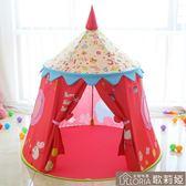 兒童帳篷室內游戲屋男女孩玩具公主房寶寶城堡家用蒙古包幼兒禮物 歌莉婭YYJ