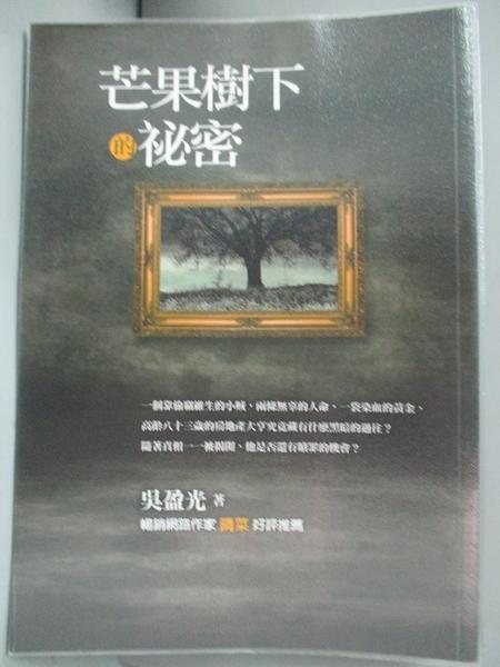 【書寶二手書T4/一般小說_HEW】芒果樹下的秘密原價_300_吳盈光