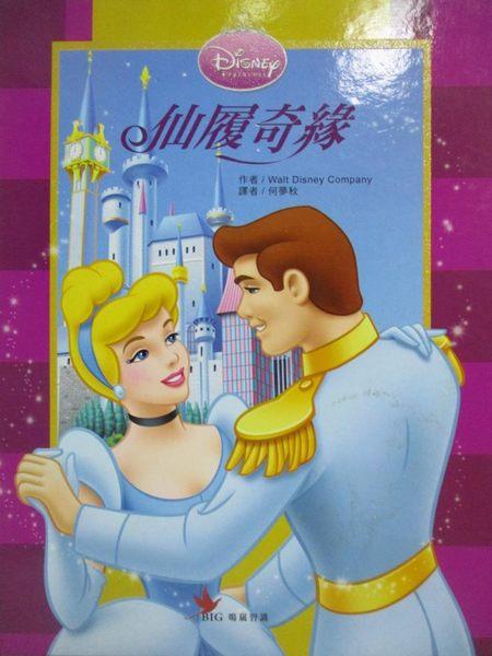 【書寶二手書T7/少年童書_ZER】仙履奇緣_Walt Disney Company