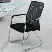 椅子-辦公椅職員會議椅學生宿舍弓形網椅麻將椅子特價電腦椅家用靠背椅 莎瓦迪卡