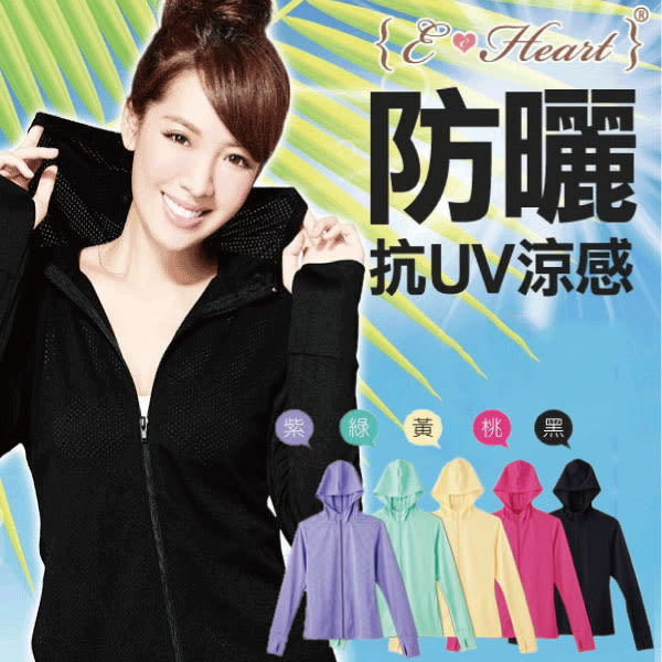 E-Heart 伊心高透氣抗UV防曬外套(涼感顯瘦款)【櫻桃飾品】【22848】