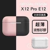Sabbat 超薄矽膠防摔套 魔宴耳機 X12 Pro E12 保護套 官網同款 液態硅膠套外殼 簡約純色 果凍套