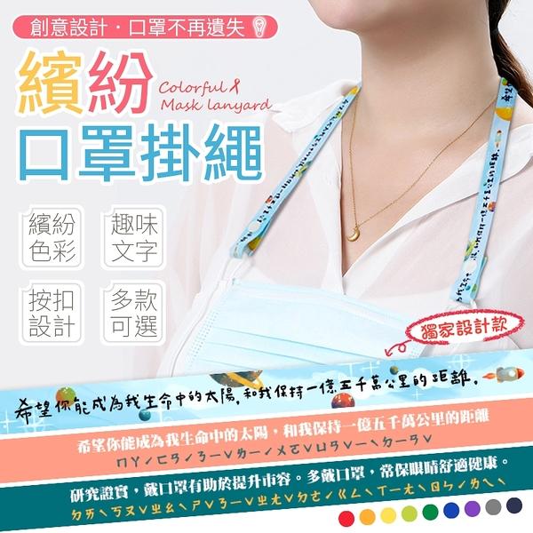 《獨家設計!多款可選》 繽紛口罩掛繩 口罩收納 口罩掛繩 口罩繩 吊繩 項鍊 頸鏈 掛繩