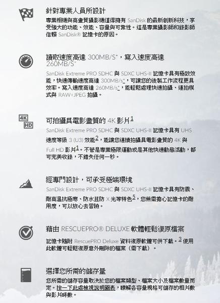 SanDisk Extreme Pro 64G SDXC 記憶卡 讀 300mb/s 寫 260mb/s U3 V30 UHS-II 【公司貨 終身保固】