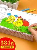 啟蒙涂鴉填色繪本 兒童畫畫本涂色書幼兒園 男女童圖畫本繪畫冊套裝【聚寶屋】