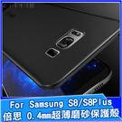快速出貨 倍思 Samsung 羽翼系列 S8 Plus 0.4mm 超薄保護殼 手機殼 磨砂 防指紋