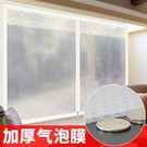 窗簾 冬季保暖窗簾密封窗戶防風臥室加厚保暖簾保溫膜防凍防寒擋風防塵