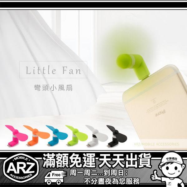 手機專用 彎頭小風扇 迷你風扇 iPhone X i8 i7 Micro USB Type-C 安全葉片電風扇 ARZ