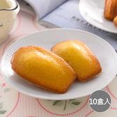 【貓德蓮】鳳梨檸檬瑪德蓮蛋糕(10盒)
