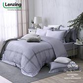 加大雙人床包冬夏兩用被套四件組【 DR1010 淺紫灰 】 300織天絲™萊賽爾 台灣製 OLIVIA