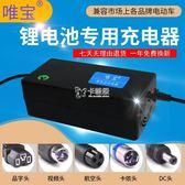 尾牙鉅惠 鋰電池充電器54.6V48V3A4A5A2A滑板車獨輪車哈雷電動車改裝車 卡菲婭