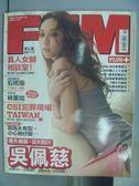 【書寶二手書T7/雜誌期刊_QBP】FHM男人幫_68期_台灣芭比-吳佩慈等
