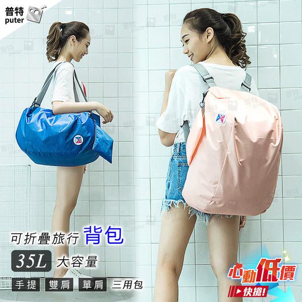 【OD0216】35L大容量可折疊旅行背包 手提包雙肩包單肩包三用包 超輕便攜防水斜挎包摺疊收納袋