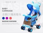 嬰兒手推車仿藤編竹編籐椅推車嬰兒手推車輕便折疊寶寶童車 YJT 【創時代3c館】