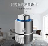 新款家用滅蚊燈吸入式光煤LED殺蚊器靜音吸力驅蚊器環保滅蠅燈 LannaS