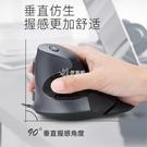 人體工學滑鼠無線有聲垂直立式手握防滑鼠手電腦 【快速出貨】
