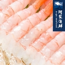 甜蝦刺身 140g±5%/包 (50尾)...