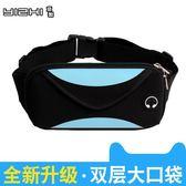 腰包 運動腰包男女跑步手機包多功能防水健身裝備小腰帶包新款時尚