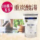 【Hot Tab】日本原裝重炭酸泉錠+VC在家泡湯100顆入溫泉錠x5