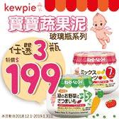 寶寶蔬果泥3罐199