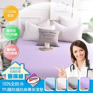 AGAPE亞加貝《買一送一任選》全防水TPU膜抗菌劑防病毒保潔墊特大床包式保潔墊*2(神秘