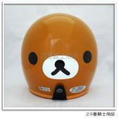 【KK 大臉 拉拉熊 #4 咖 安全帽 復古帽】 內襯全可拆洗、日本正版授權
