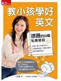 (二手書)教小孩學好英文:徐薇的25個私房密招