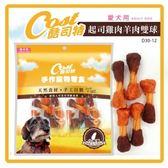 【酷司特】寵物零食 起司雞肉羊肉雙球 14入*5包組(D001F62-2)
