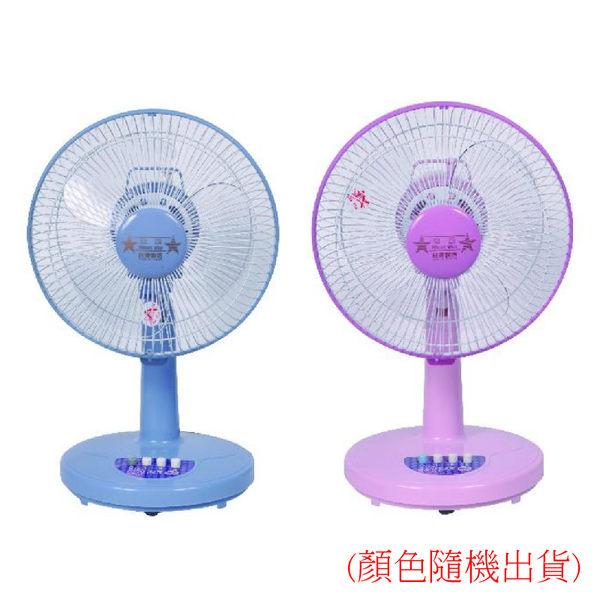 【雙星牌 10吋桌扇】TS-1030 桌扇 電風扇 涼風扇 電扇