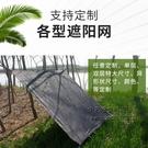 防曬網 隔熱太陽遮陽網加密加厚防曬網家用車用包邊打孔定制遮光網遮陰網 每日下殺NMS
