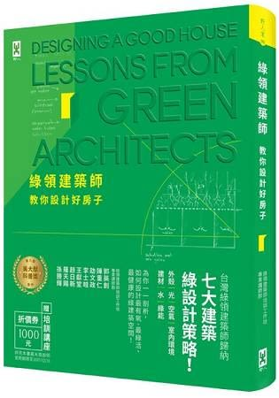 綠領建築師教你設計好房子【修訂版】:綠建築七大指標&設計策略,收錄最多台灣EEW
