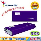 ADATA 威剛 P12500D 12500mAh 行動電源 ( 紫色 )