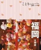 (二手書)福岡小伴旅:co-Trip日本系列(6)(修訂三版)