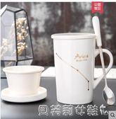 交換禮物泡茶杯杯子陶瓷帶蓋勺泡茶杯過濾咖啡杯簡約情侶水杯辦公室馬克杯 貝芙莉