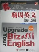 【書寶二手書T1/語言學習_YGW】職場英文進化術:從聽不懂到流利對談的學習奇蹟!(基礎篇)